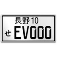 Custom Japanese License Plate