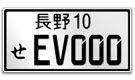 These authentic JDM Japanese license plates embossed aluminum